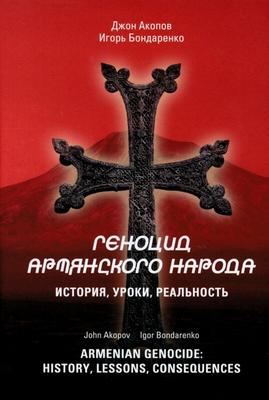 Obrázok Armenian Genocide: History, lessons, consequences
