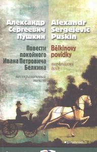 Obrázok Bělkinovy povídky, Povesti pokojnogo Ivana Petroviča Belkina