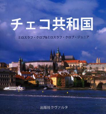 Česká republika japonsky
