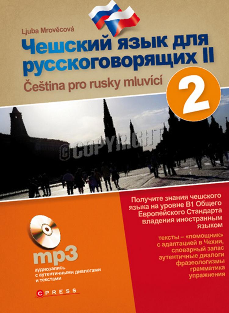 Čeština pro rusky mluvící 2 - Ljuba Mrověcová