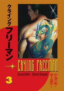 Obrázok Crying Freeman Plačící drak 3