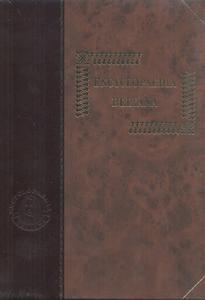 Obrázok Encyclopaedia Beliana 1. zväzok