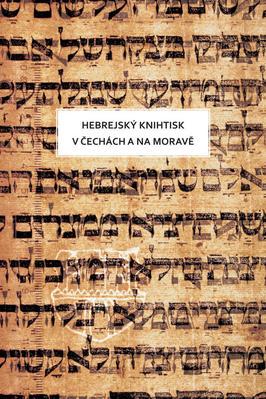 Obrázok Hebrejský knihtisk