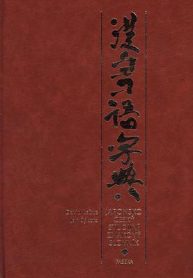 Obrázok Japonsko český studijní znakový slovník