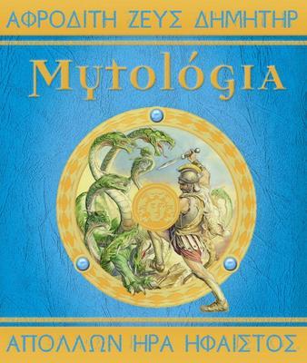 Obrázok Mytológia