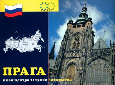 Obrázok Praga plan centra 1:15 000 + otkrytka
