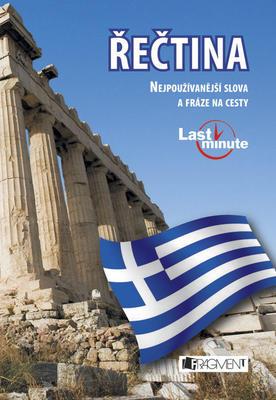 Obrázok Řečtina last minute
