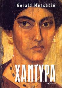 Obrázok Xantypa