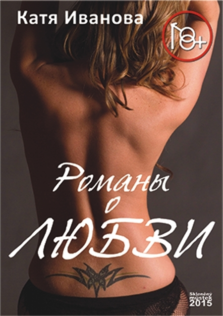 Povídky o lásce - Kaťa Ivanova