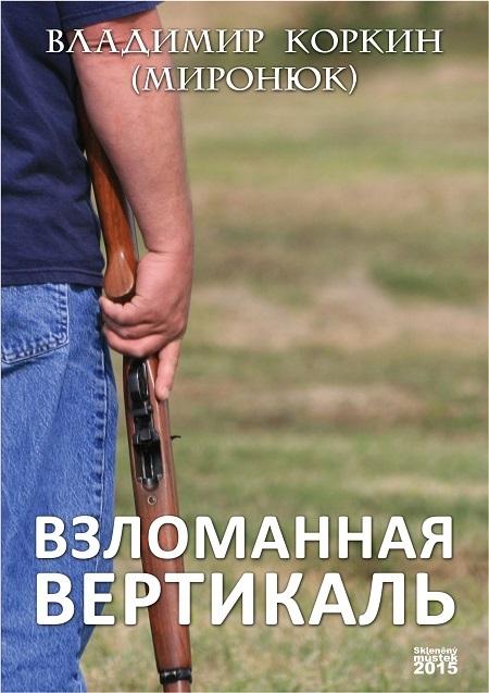 Zlomená vertikála - Vladimir Korkin