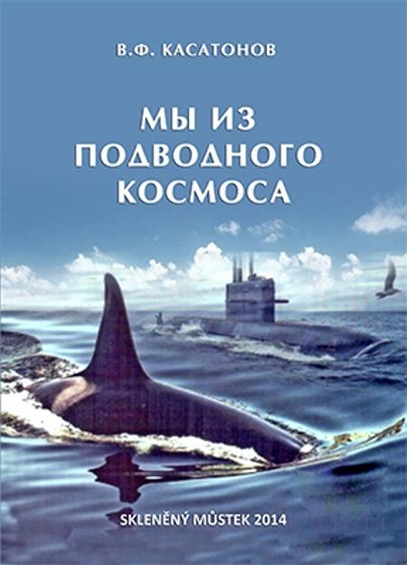 My z podmořského kosmosu - V. F. Kasatonov