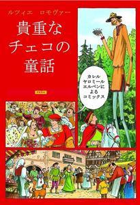 Obrázok Zlaté české pohádky - japonsky