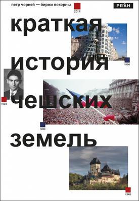 Obrázok Stručné dějiny českých zemí (rusky)