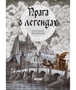 Obrázok Praha v legendách (rusky)