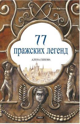 Obrázok 77 pražských legend (rusky)