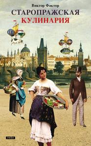 Obrázok Staropražskaja kulinarija
