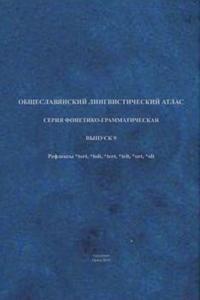 Obrázok Slovanský jazykový atlas